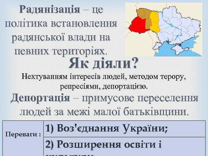 Радянізація – це політика встановлення радянської влади на певних територіях Як діяли? Нехтуванням інтересів
