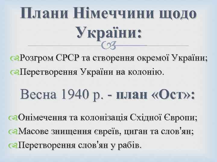 Плани Німеччини щодо України: Розгром СРСР та створення окремої України; Перетворення України на колонію.