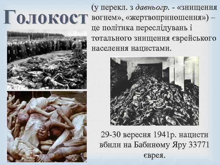 Голокост (у перекл. з давньогр. - «знищення вогнем» , «жертвоприношення» ) – це політика