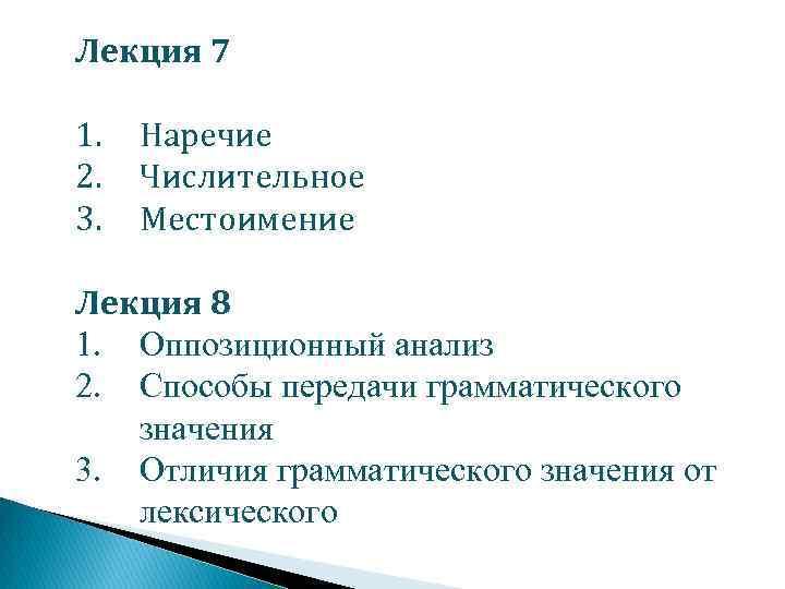 Лекция 7 1. 2. 3. Наречие Числительное Местоимение Лекция 8 1. Оппозиционный анализ 2.