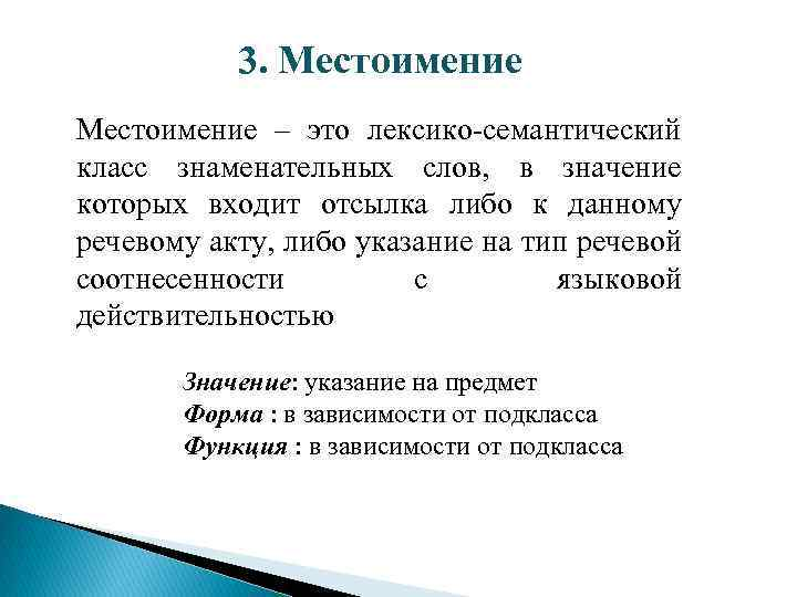 3. Местоимение – это лексико-семантический класс знаменательных слов, в значение которых входит отсылка либо