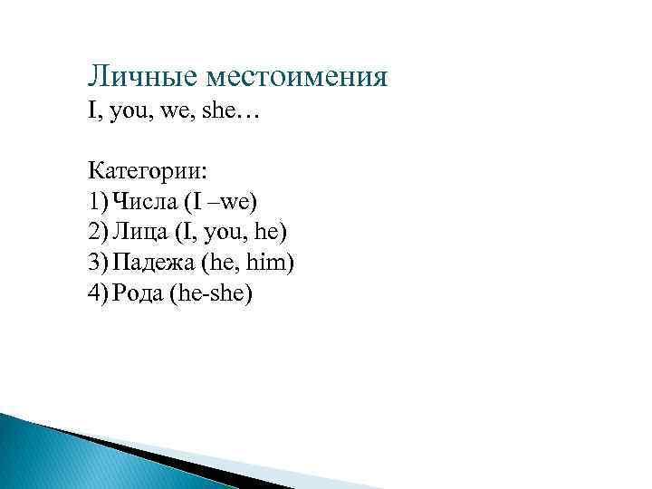 Личные местоимения I, you, we, she… Категории: 1) Числа (I –we) 2) Лица (I,