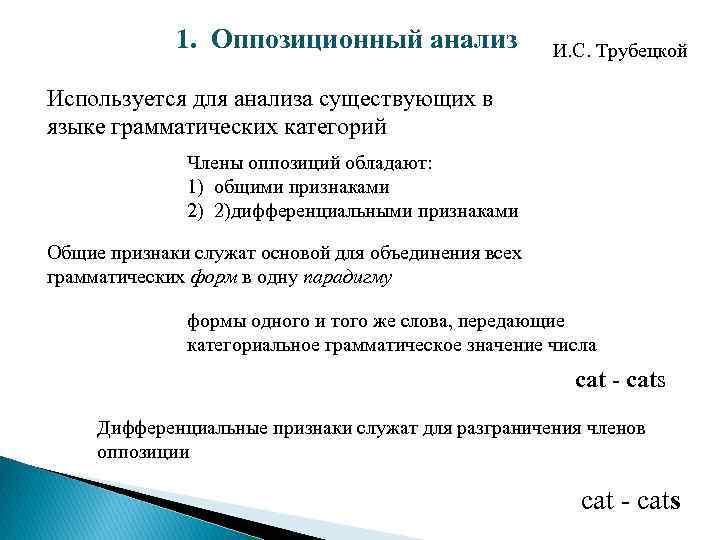 1. Оппозиционный анализ И. С. Трубецкой Используется для анализа существующих в языке грамматических категорий