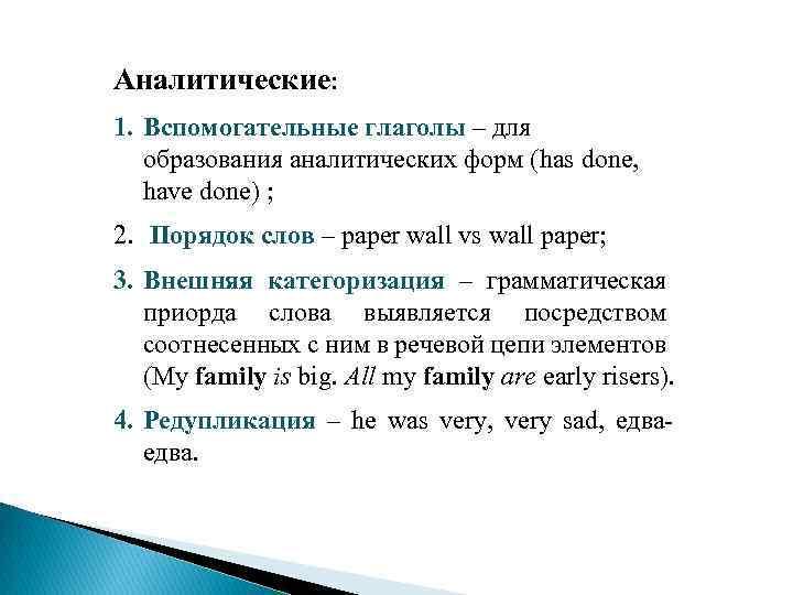 Аналитические: 1. Вспомогательные глаголы – для образования аналитических форм (has done, have done) ;