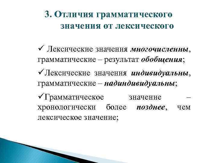 3. Отличия грамматического значения от лексического ü Лексические значения многочисленны, грамматические – результат обобщения;