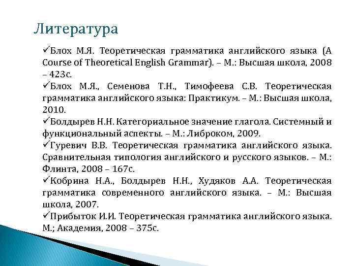 Литература üБлох М. Я. Теоретическая грамматика английского языка (A Course of Theoretical English Grammar).