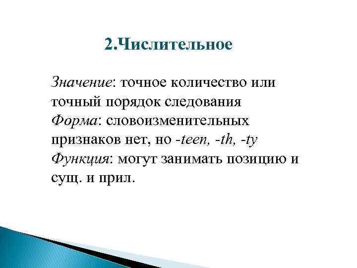 2. Числительное Значение: точное количество или точный порядок следования Форма: словоизменительных признаков нет, но