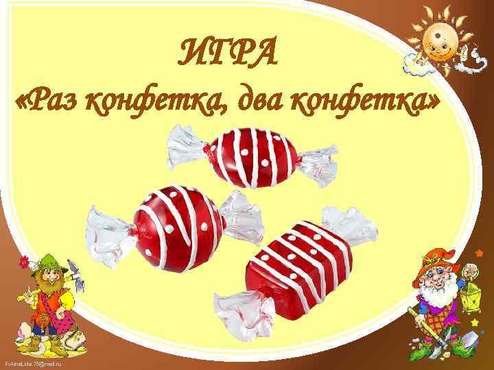 ИГРА «Раз конфетка, два конфетка» Fokina. Lida. 75@mail. ru