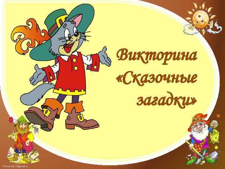 Викторина «Сказочные загадки» Fokina. Lida. 75@mail. ru