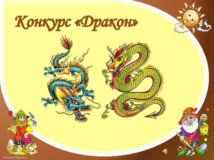 Конкурс «Дракон» Fokina. Lida. 75@mail. ru
