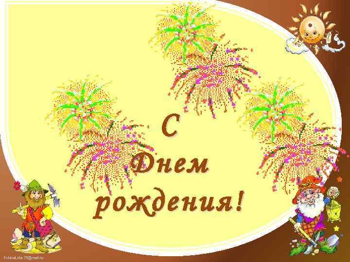 С Днем рождения! Fokina. Lida. 75@mail. ru
