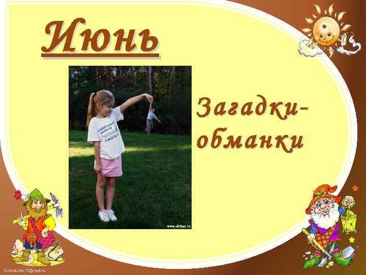 Июнь Загадкиобманки Fokina. Lida. 75@mail. ru