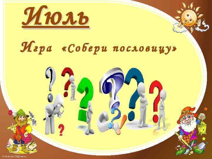 Июль Игра Fokina. Lida. 75@mail. ru «Собери пословицу»