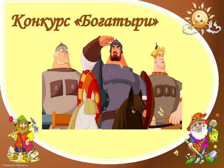 Конкурс «Богатыри» Fokina. Lida. 75@mail. ru