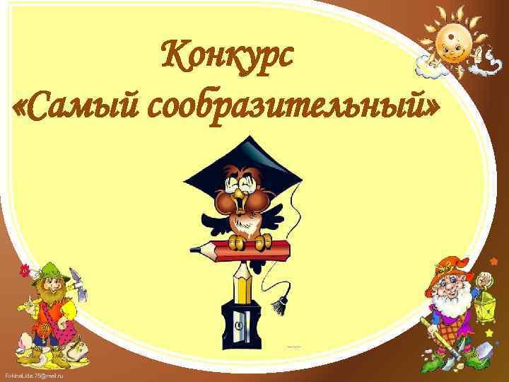 Конкурс «Самый сообразительный» Fokina. Lida. 75@mail. ru