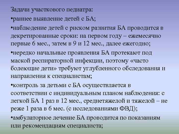 Задачи участкового педиатра: • раннее выявление детей с БА; • наблюдение детей с риском