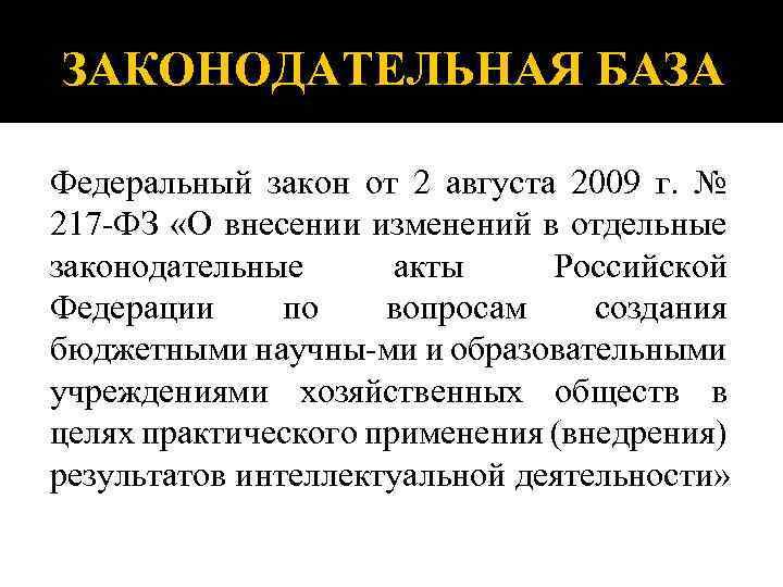 ЗАКОНОДАТЕЛЬНАЯ БАЗА Федеральный закон от 2 августа 2009 г. № 217 -ФЗ «О внесении