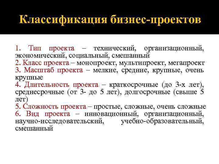 Классификация бизнес-проектов 1. Тип проекта – технический, организационный, экономический, социальный, смешанный 2. Класс проекта