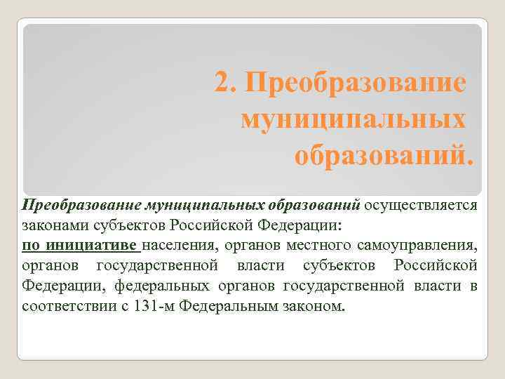 22. изменение границ и преобразование муниципальных образований шпаргалка