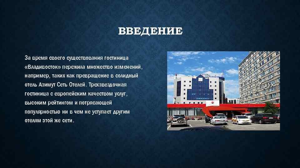 Отчет по практике азимут отель владивосток 567