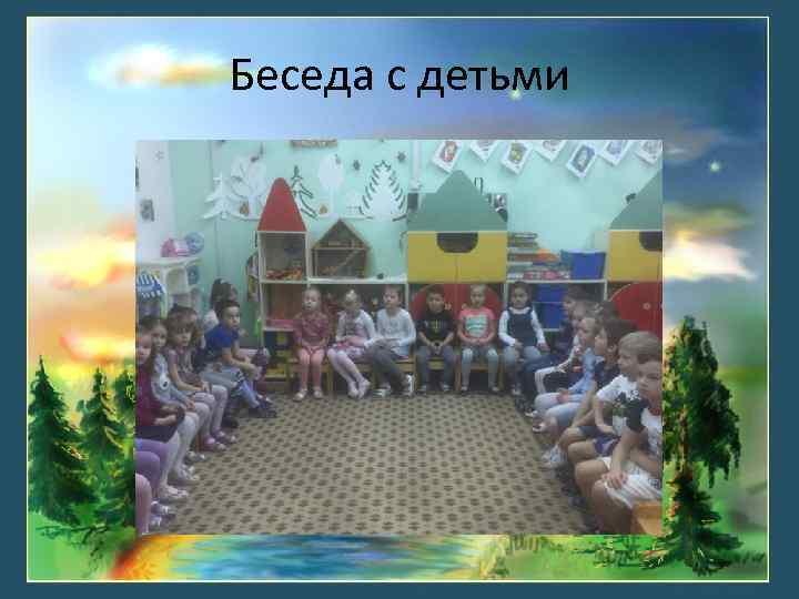 Беседа с детьми