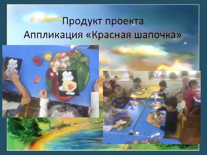 Продукт проекта Аппликация «Красная шапочка»