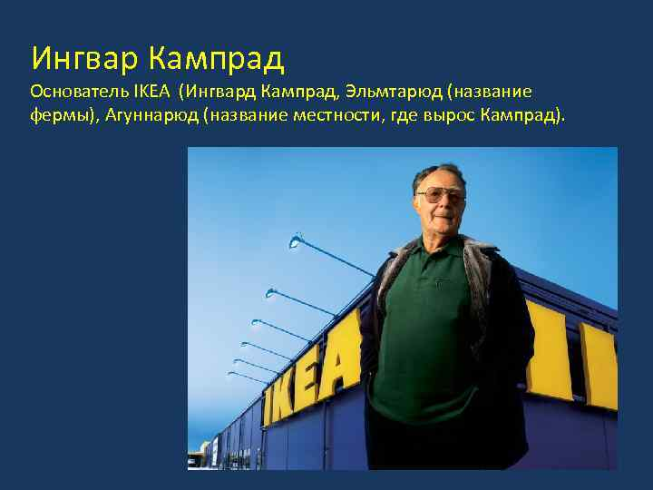 case analysis ingvar kamprad and ikea Traces the development of a swedish furniture retailer under the leadership of an innovative and unconventional entrepreneur whose approaches redefine the nature and structure of the industry traces ikea's growth from a tiny mail order business to the world's largest furniture dealership describes.