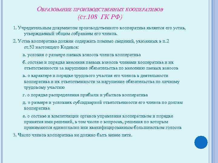производственный кооператив права и обязанности участников