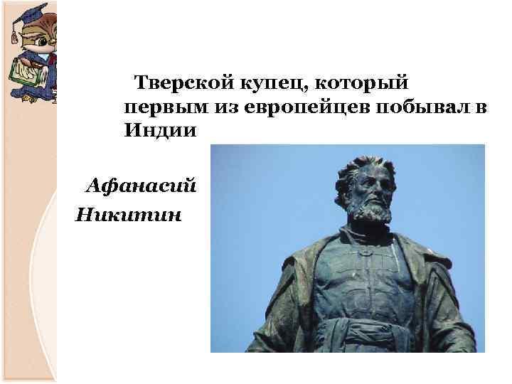 Тверской купец, который первым из европейцев побывал в Индии Афанасий Никитин