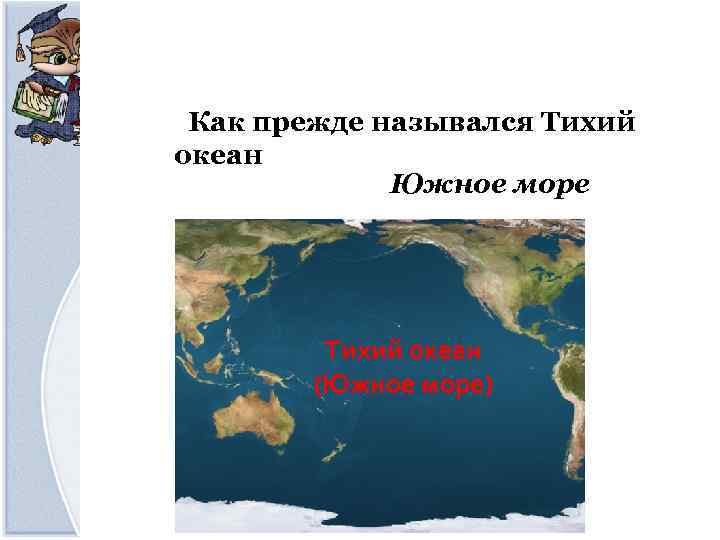 Как прежде назывался Тихий океан Южное море Тихий океан (Южное море)
