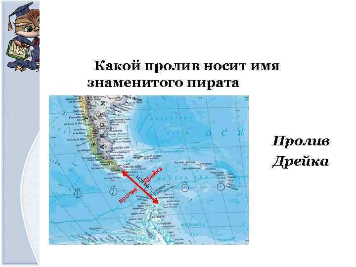 Какой пролив носит имя знаменитого пирата а к ей р пр ол ив Д