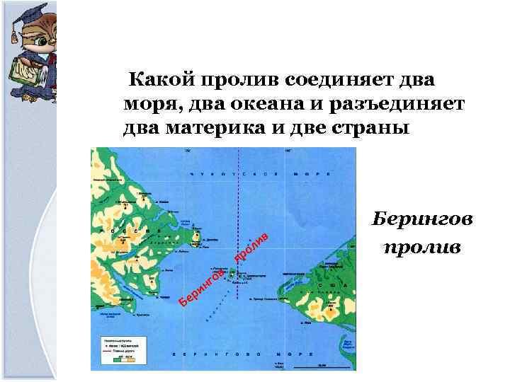 Какой пролив соединяет два моря, два океана и разъединяет два материка и две страны