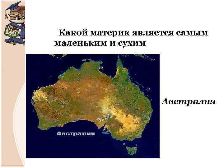 Какой материк является самым маленьким и сухим Австралия