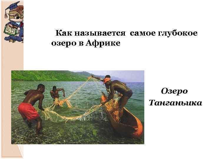 Как называется самое глубокое озеро в Африке Озеро Танганьика