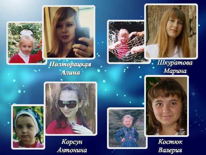 Полторацкая Алина Корсун Антонина Шкуратова Марина Костюк Валерия