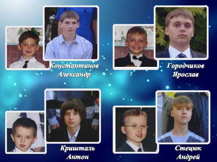 Константинов Александр Кришталь Антон Городчиков Ярослав Стецюк Андрей