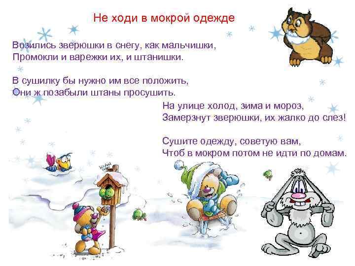 Не ходи в мокрой одежде Возились зверюшки в снегу, как мальчишки, Промокли и варежки