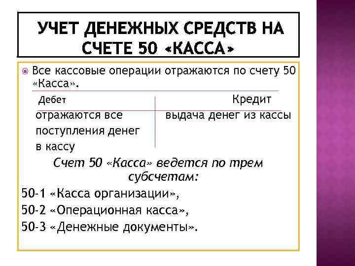 Все кассовые операции отражаются по счету 50 «Касса» . Дебет Кредит отражаются все