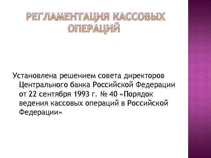 Установлена решением совета директоров Центрального банка Российской Федерации от 22 сентября 1993 г. №