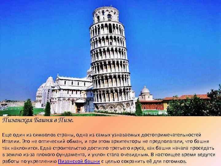 Пизанская Башня в Пизе. Еще один из символов страны, одна из самых узнаваемых достопримечательностей