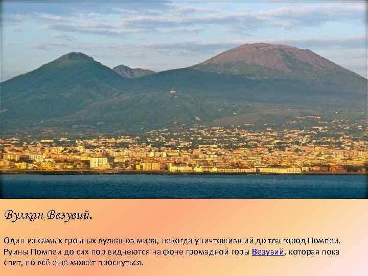 Вулкан Везувий. Один из самых грозных вулканов мира, некогда уничтоживший до тла город Помпеи.