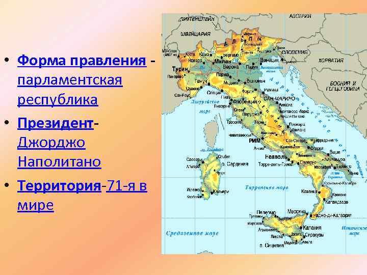 • Форма правления - парламентская республика • Президент. Джорджо Наполитано • Территория-71 -я