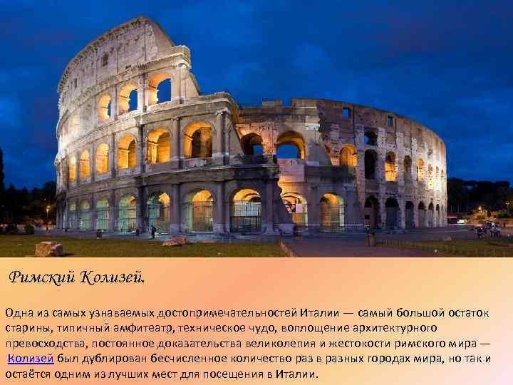 Римский Колизей. Одна из самых узнаваемых достопримечательностей Италии — самый большой остаток старины,