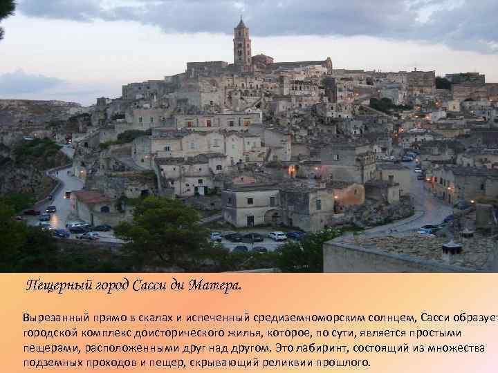 Пещерный город Сасси ди Матера. Вырезанный прямо в скалах и испеченный средиземноморским солнцем,