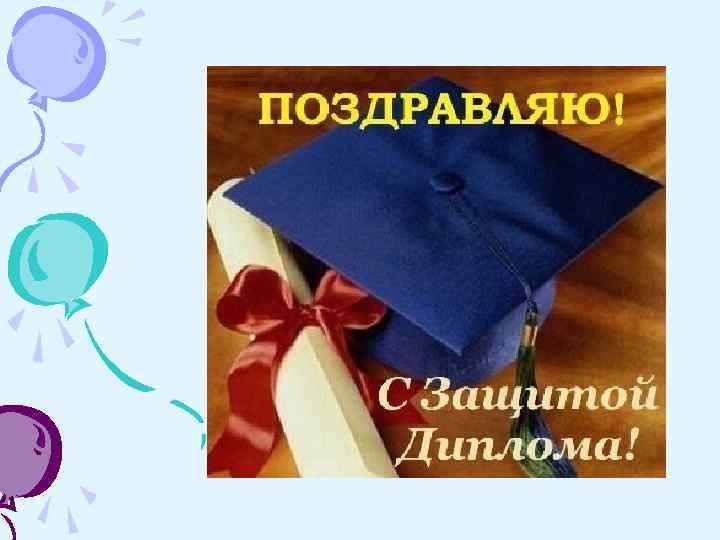 Стих на получение диплома поздравление 608