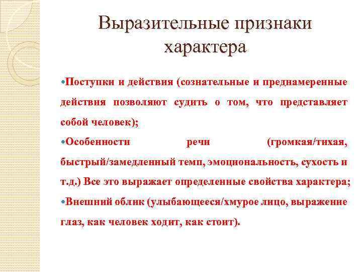 Выразительные признаки характера Поступки и действия (сознательные и преднамеренные действия позволяют судить о том,