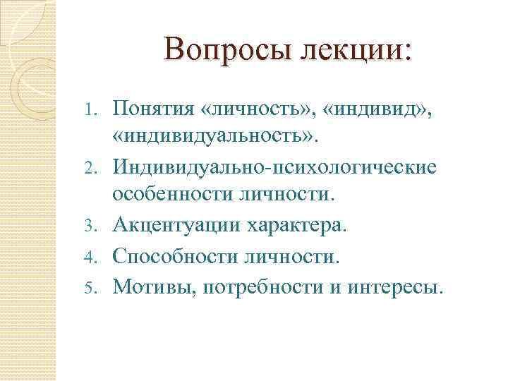 Вопросы лекции: 1. 2. 3. 4. 5. Понятия «личность» , «индивидуальность» . Индивидуально-психологические особенности