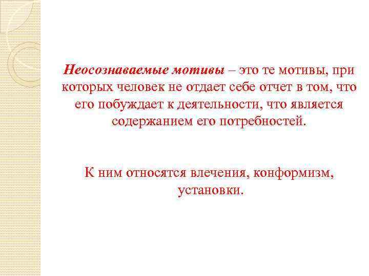 Неосознаваемые мотивы – это те мотивы, при которых человек не отдает себе отчет в
