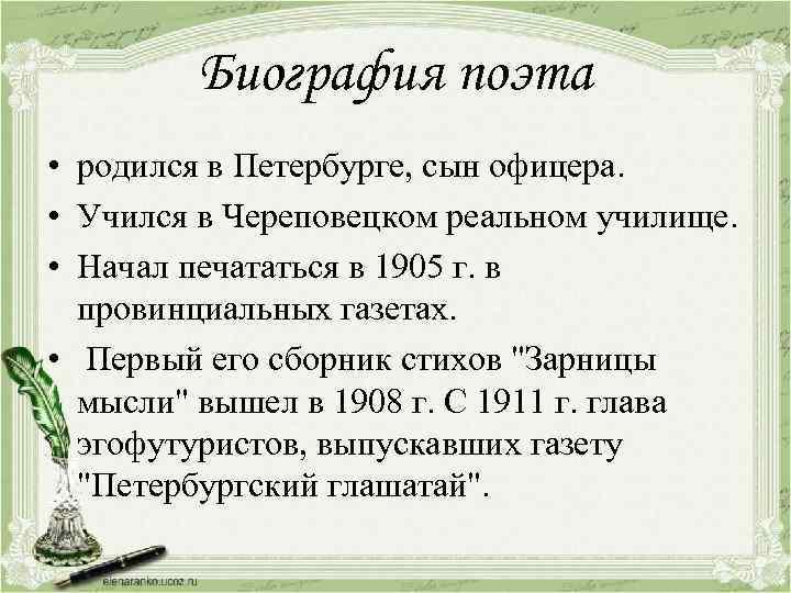 стихи череповецких поэтов