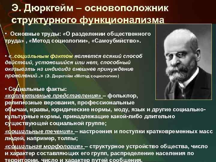 Э. Дюркгейм – основоположник структурного функционализма • Основные труды: «О разделении общественного труда» ,